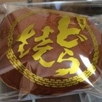 重田菓子店 -