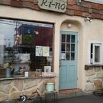 カフェ リーノ - こじんまりとしたかわいい~お店♪