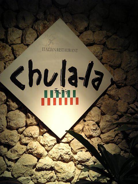 チュラ・ラ