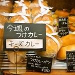 グリーンフィールド - 2015.1 つけカレーパン(250円)