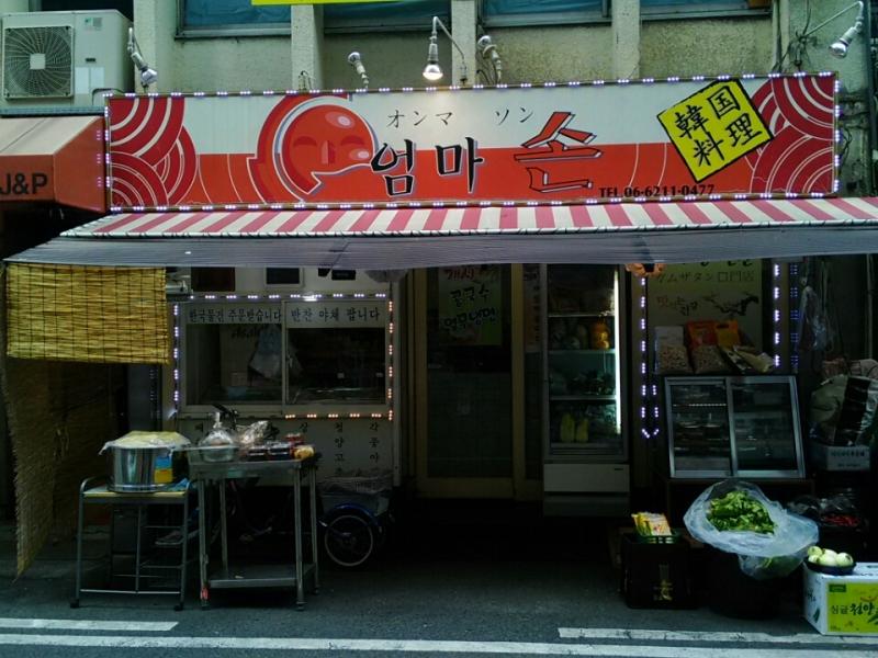 韓国料理オンマソン