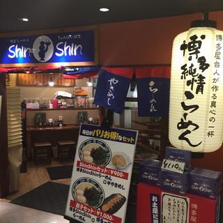 博多らーめん Shin-Shin 博多デイトス店