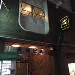 野口太郎 - このビルの3階