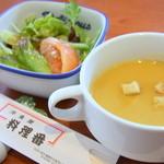洋食屋料理番 - ランチのスープとサラダ
