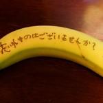 36214806 - お別れのサプライズバナナ!