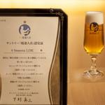 4 Seasons LDK - 東中野唯一の超達人認定店のプレミアムモルツ¥590
