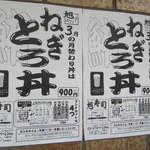 旭寿司 - 旭寿司 3月のランチメニュー