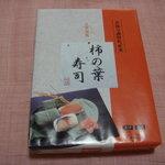 甲南パーキングエリア(上り線)スナックコーナー - 京都の柿の葉寿司
