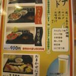 旭寿司 - 旭寿司 店内写真入りのランチメニュー