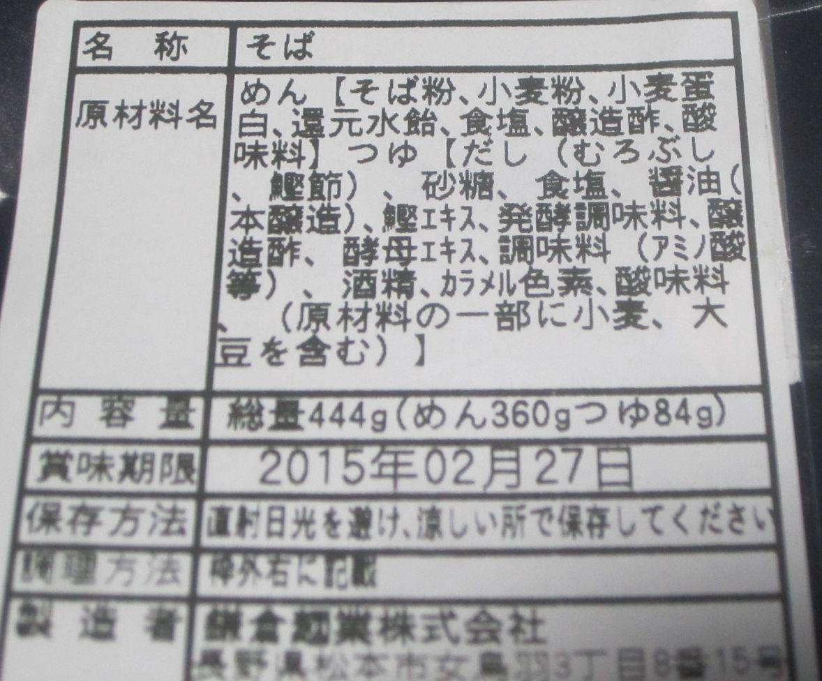そば倉 鎌倉麺業
