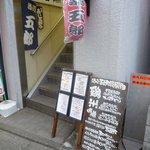 酒処 五郎 - この階段を上がります