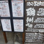 酒処 五郎 - 入り口の看板