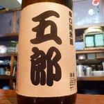 酒処 五郎 - 辛口純米酒 五郎