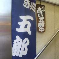 酒処 五郎 - 入り口
