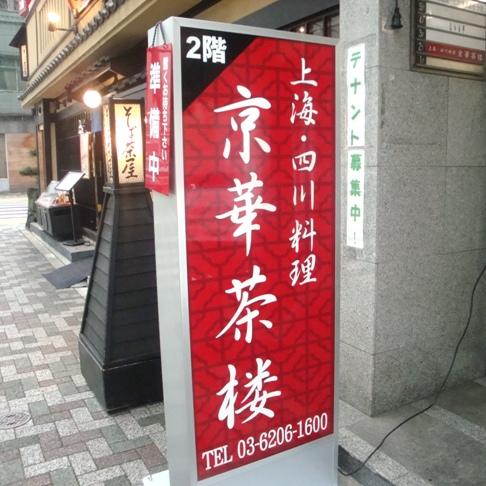 京華茶楼 新橋店