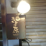 Sushi Bar きよ原 - 2015.03 裏なんばの出口近く、2階にあるお店です