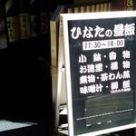 ひなた - 入口の看板