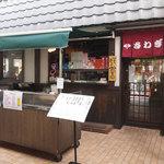 さわぎ - 花やしきBBQ会場(店名さわぎ)