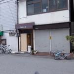 551蓬莱 JR新大阪駅店 - おまけ:カシミール
