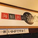海鮮丼の浦島 - 外観 1 【 2015年3月 】