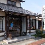 創作和菓子かわもと - 店入口