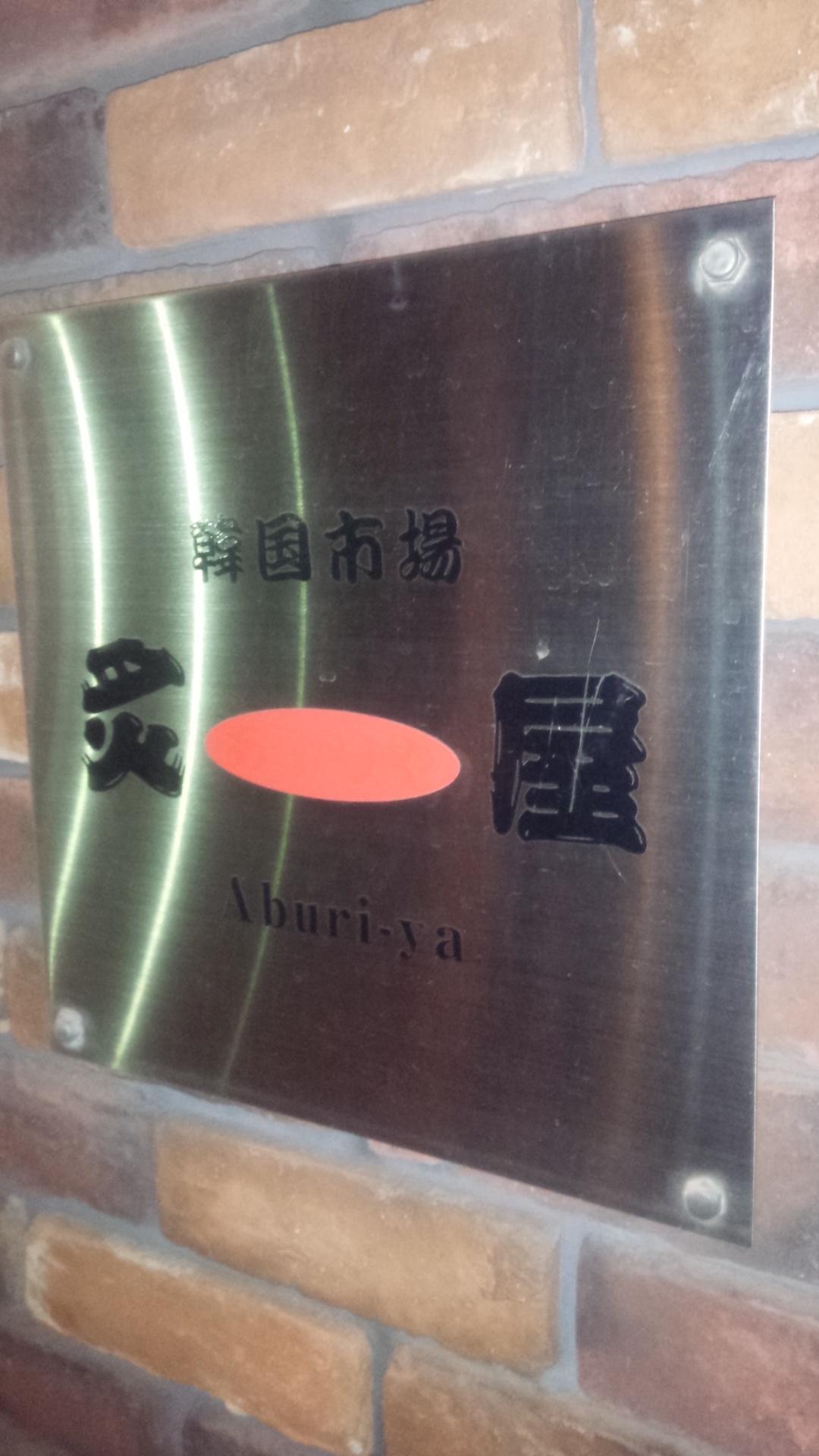 韓国市場 炙屋