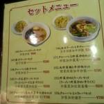 中華料理 菜香菜 - セットメニュー