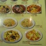 中華料理 菜香菜 - 麺類