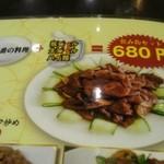 中華料理 菜香菜 - アルコールセット