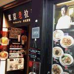 東京老拉麺 - 店頭