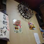 円 - 店内