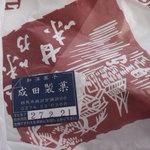 36245598 - 和洋菓子店成田製菓と書いてありますが、和洋菓子を一つの店舗で販売してます。