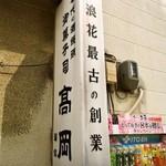 御菓子司 高岡福信 - 浪花最古の創業と看板にも書いてあります