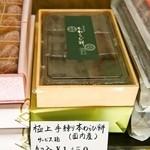 御菓子司 高岡福信 - 極上 手練り 本わらび餅