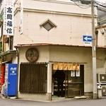 御菓子司 高岡福信 - お店 外観