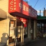 中華料理ぐら - 店の外観 ※2015年3月