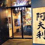 AFURI - 店構え
