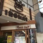 かつめし いろはーず - 加古川ベルデモール商店街中ほどの、かつめし専門店です