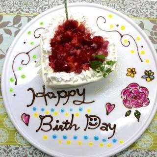 メッセージ入り特製ケーキ♡