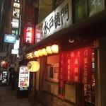大衆酒蔵 水戸黄門 - ドンキ前と言う熊本でも繁華街のど真ん中に街宣車並に延々と【水戸黄門】のテーマソング♪