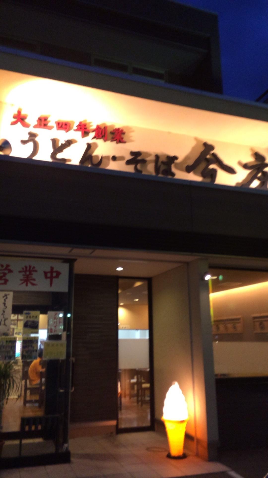 うどん・そば 今庄 高岡駅南口店
