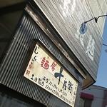 麺房 十兵衛 - 入口