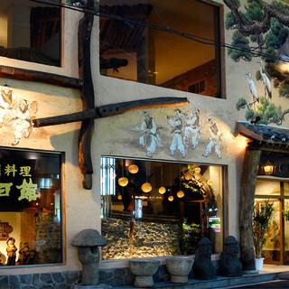 韓国の古きよき田舎の風情を感じていただるお店