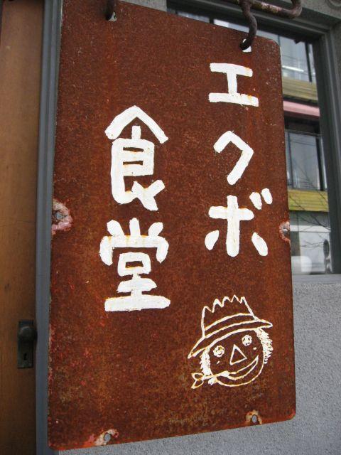 エクボ食堂 - 看板(2015.03)