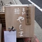 やしま - やしま 円山町店