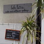 カフェ・パティオ -