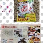 来留実 - TJカゴシマ4月号に掲載されました、ありがとうございます。