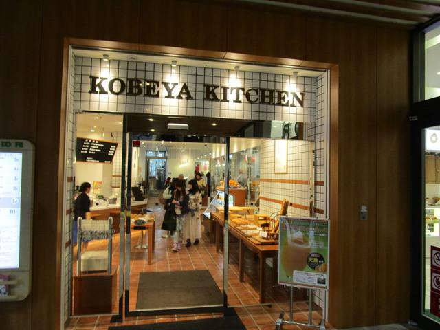 神戸屋キッチン MIDORI長野店 - 善光寺口一階脇に