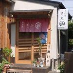 きた穂 - 料理写真:「旬菜家 きた穂」