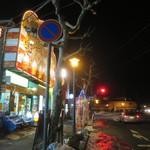 ラッキーピエロ - 店の前は駐車禁止の標識が立ってますけど・・・(^^;)